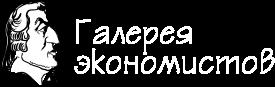 economicus.ru